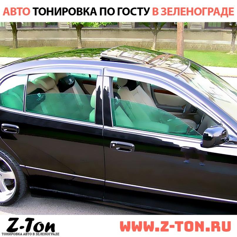 Тонировка авто по ГОСТу в Зеленограде