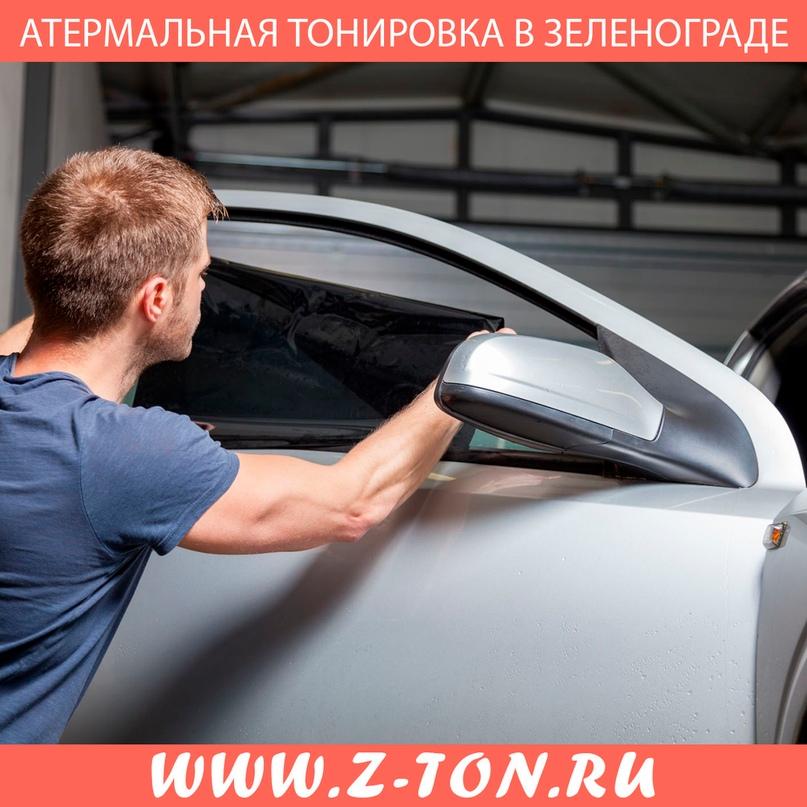 Тонировка авто атермальной плёнкой в Зеленограде