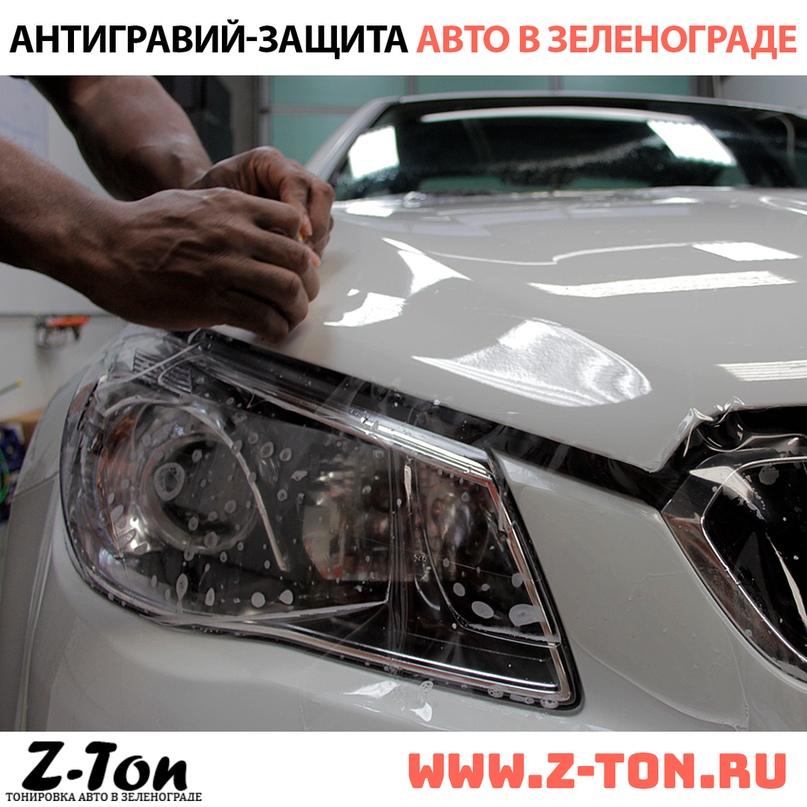 Антигравийная защита авто в Зеленограде