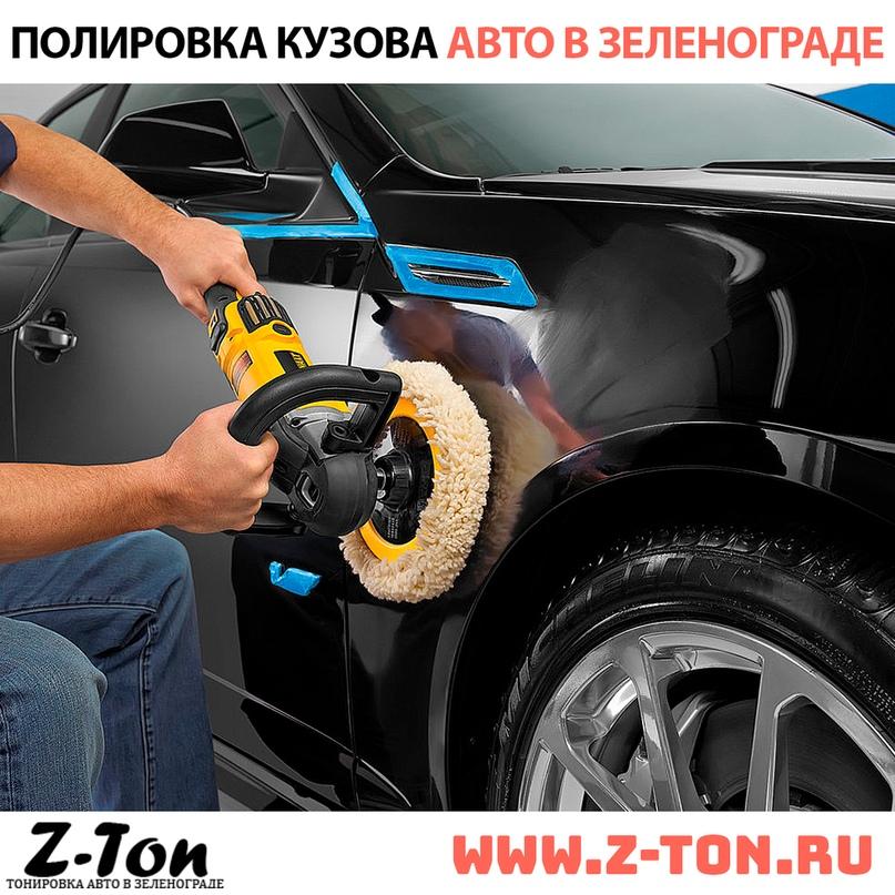 Полировка авто в Зеленограде