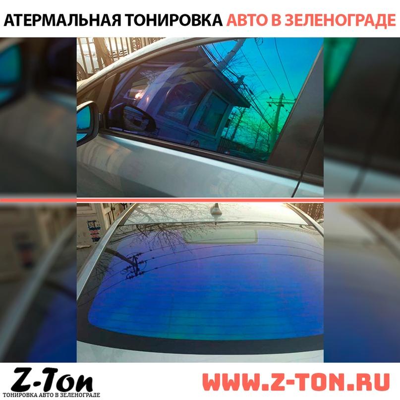 Атермальная тонировка авто в Зеленограде