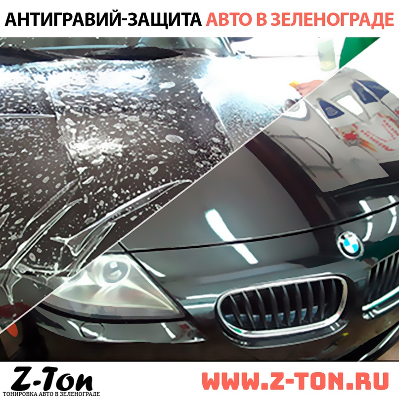 Антигравийная защита пленкой кузова авто в Зеленограде