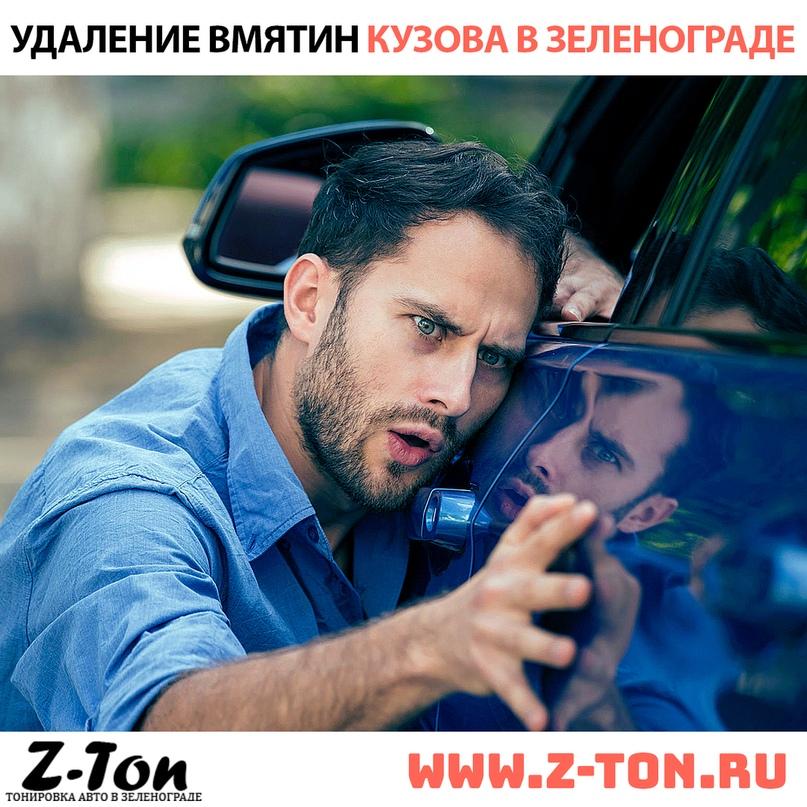 Удаление вмятин на кузове авто в Зеленограде