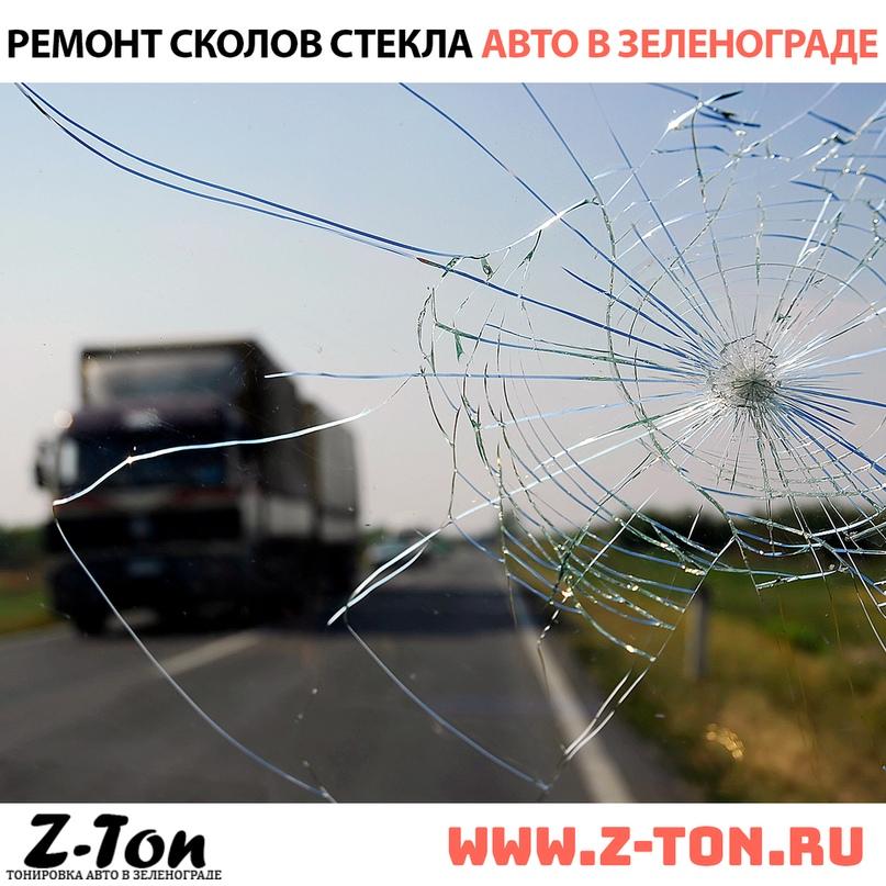 Ремонт сколов трещин щербин стекла авто в Зеленограде