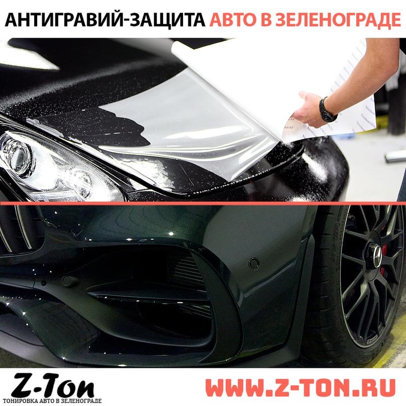 Антигравийная защита автов Зеленограде