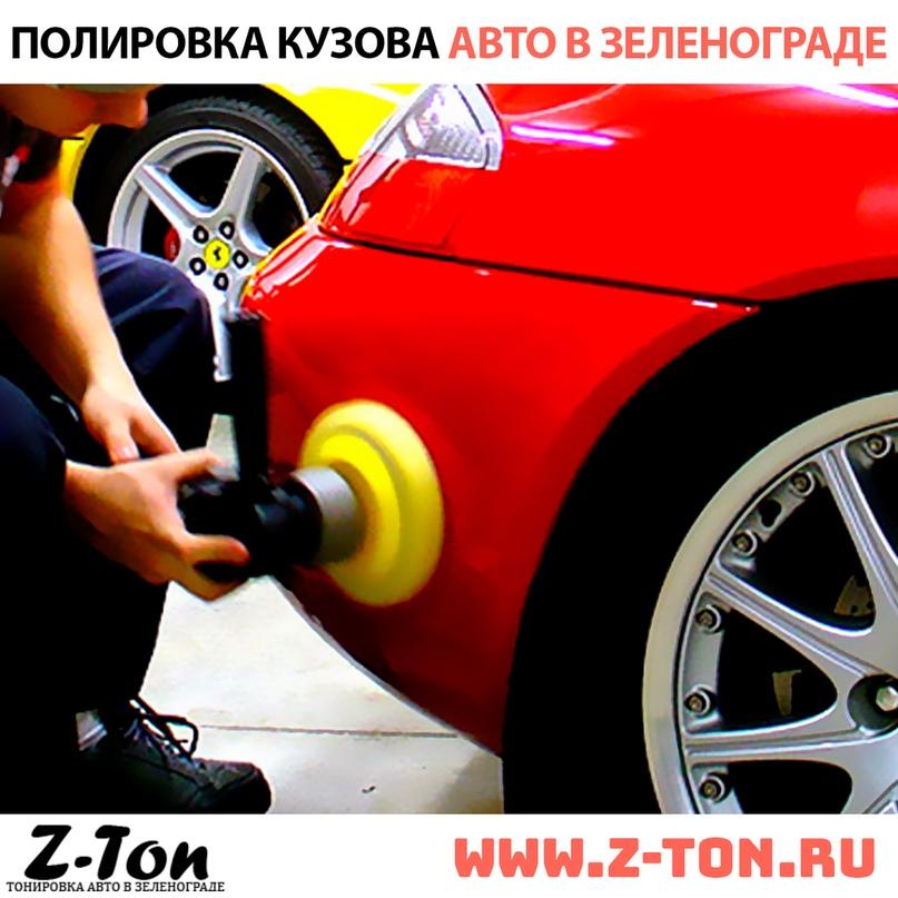 Полировка кузова авто в Зеленограде