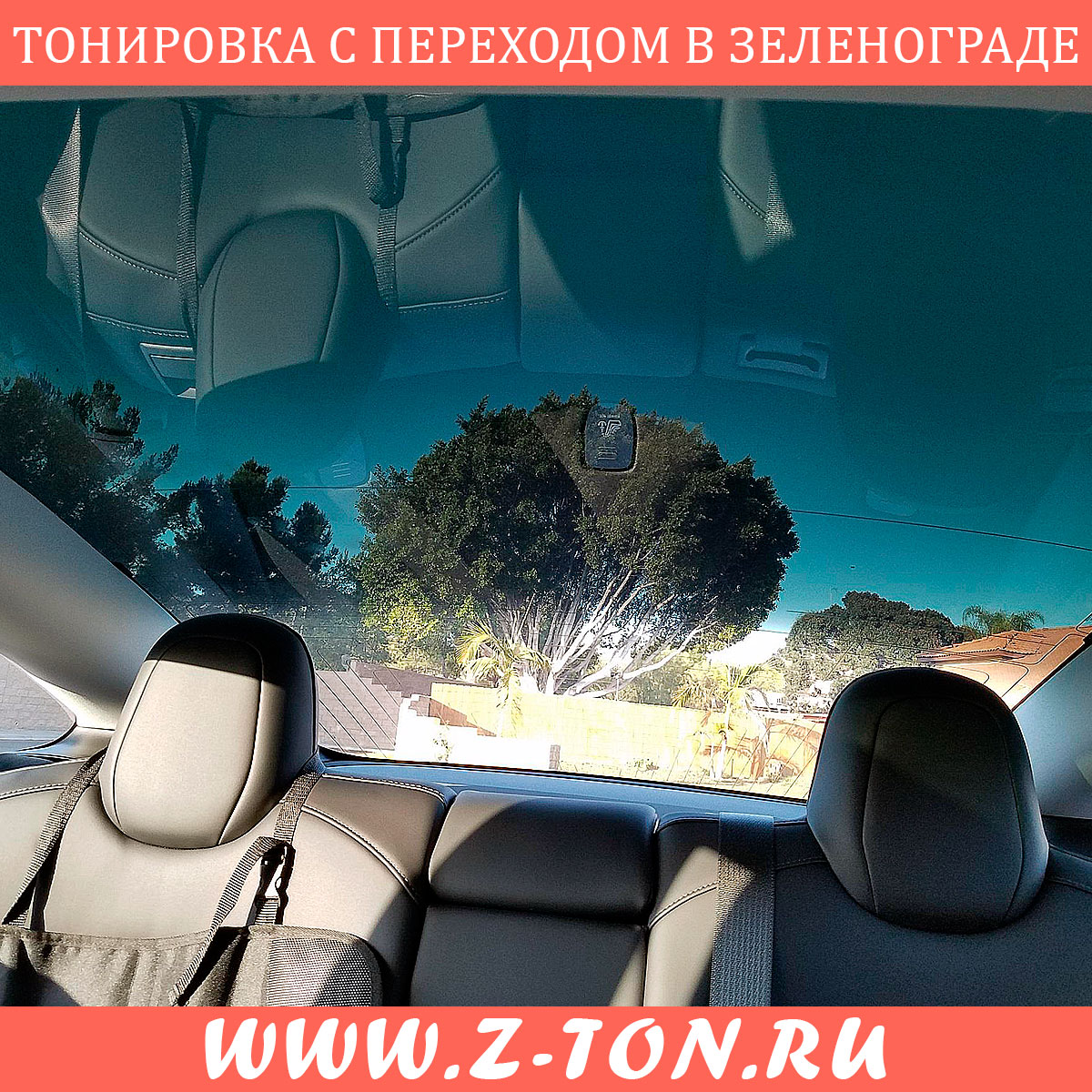Тонировка стекла автомобиля с переходом в Зеленограде (Андреевка, Крюково, Москва)