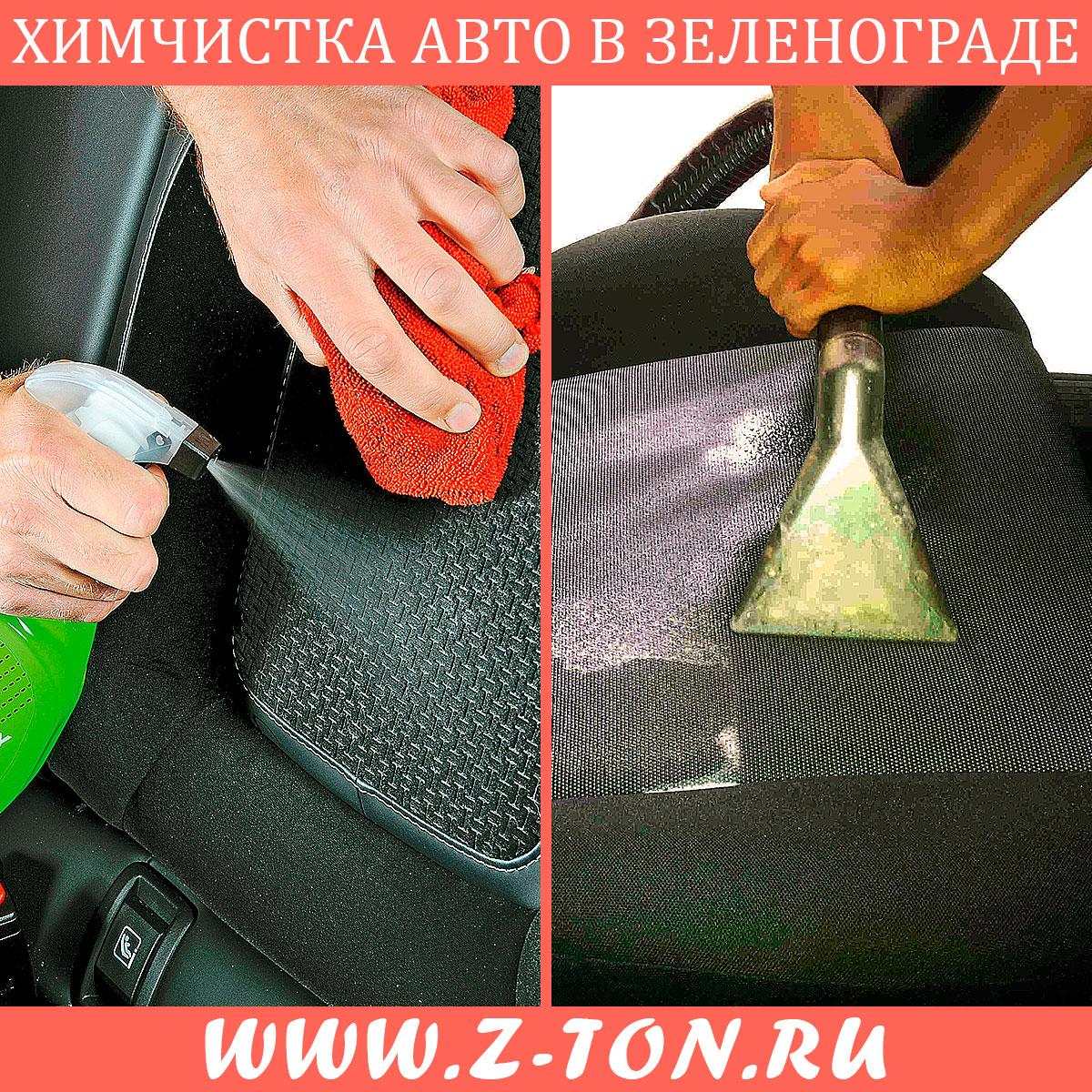 Химчистка салона автомобиля в Зеленограде