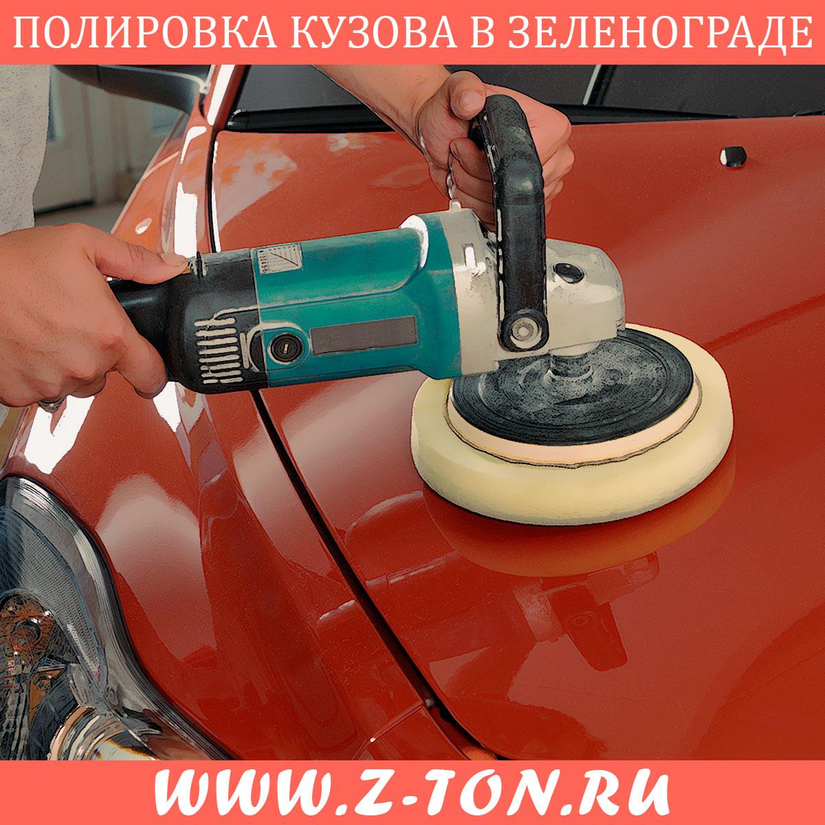 Полировка кузова в Зеленограде