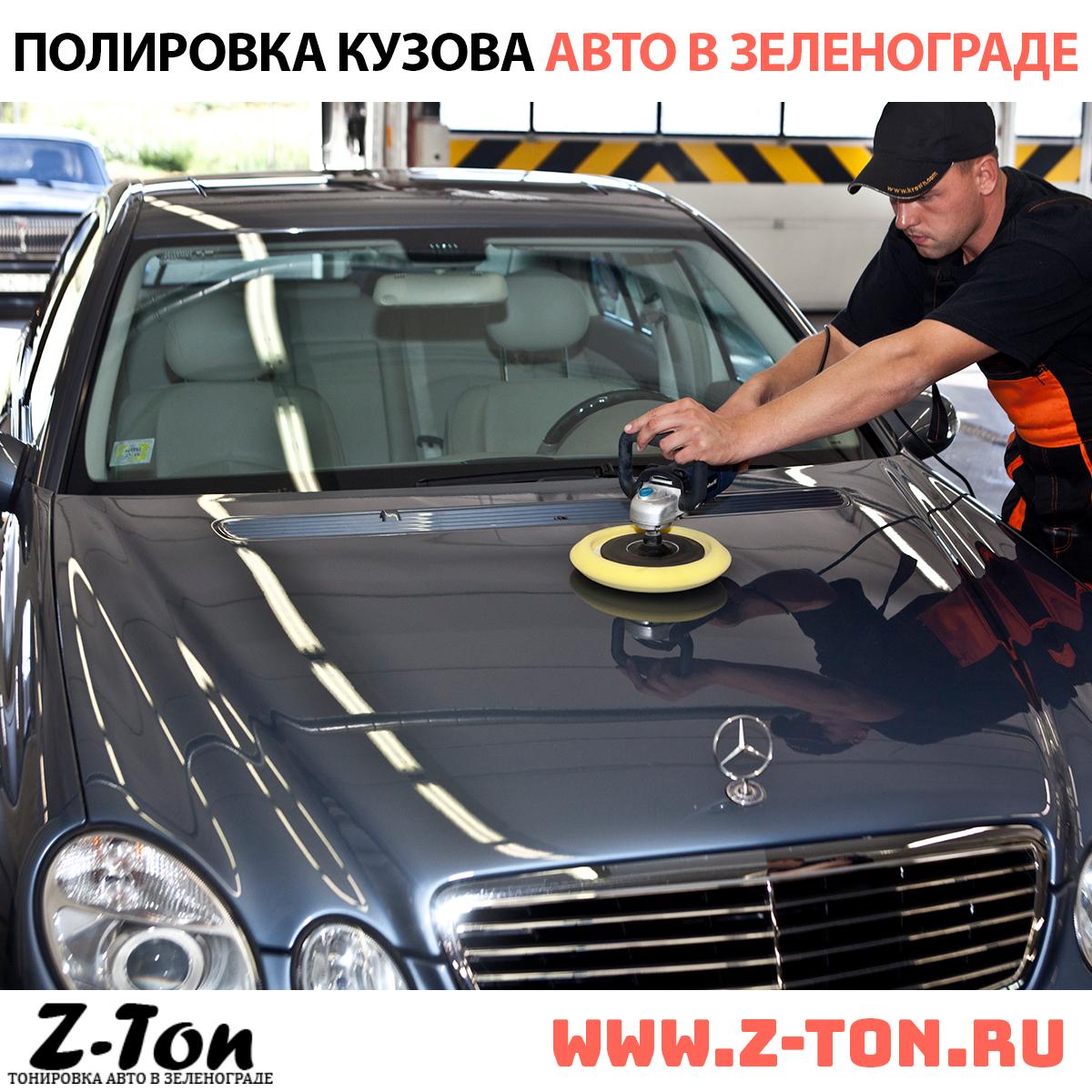 Полировка кузова автомобиля в Зеленограде (Андреевка, Крюково, Москва)