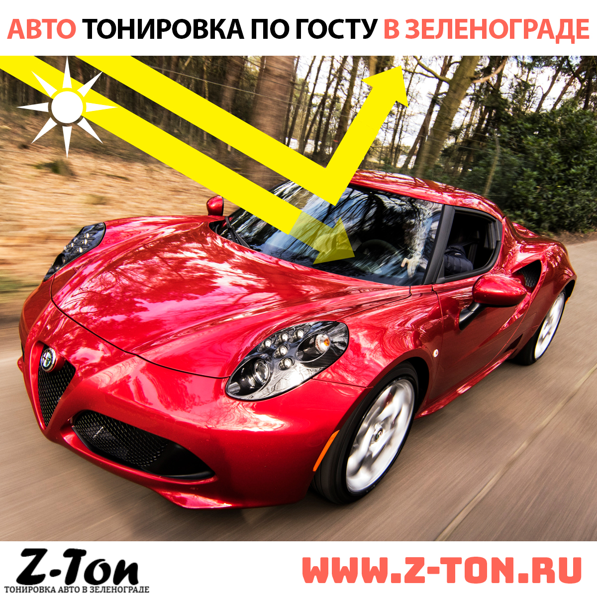 Авто тонировка по госту в Зеленограде (Андреевка, Крюково, Москва)