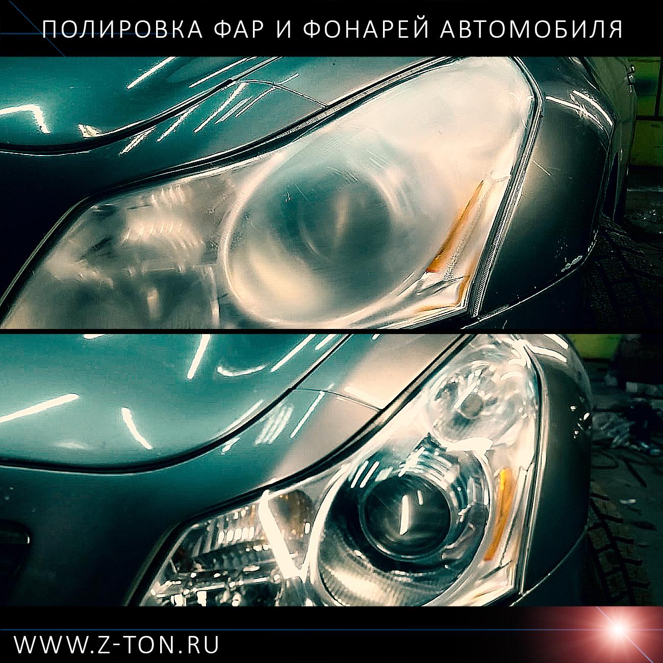 Полировка фар [фонарей] в Зеленограде (Андреевка, Крюково, Москва)