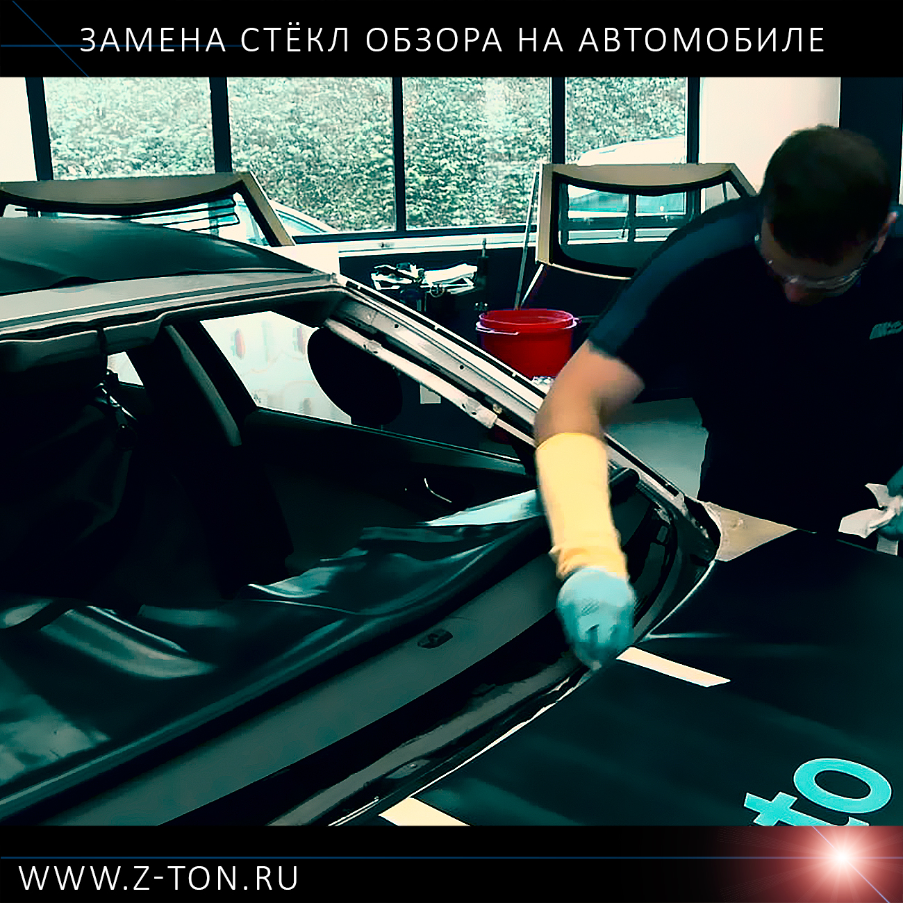 Замена лобового стекла в Зеленограде (Андреевка, Крюково, Москва)
