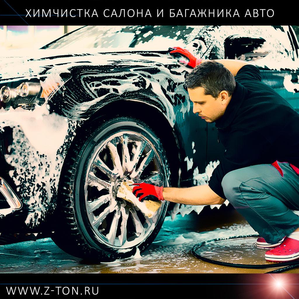 Химчистка салона [багажника] автомобиля  в Зеленограде (Андреевка, Крюково, Москва)