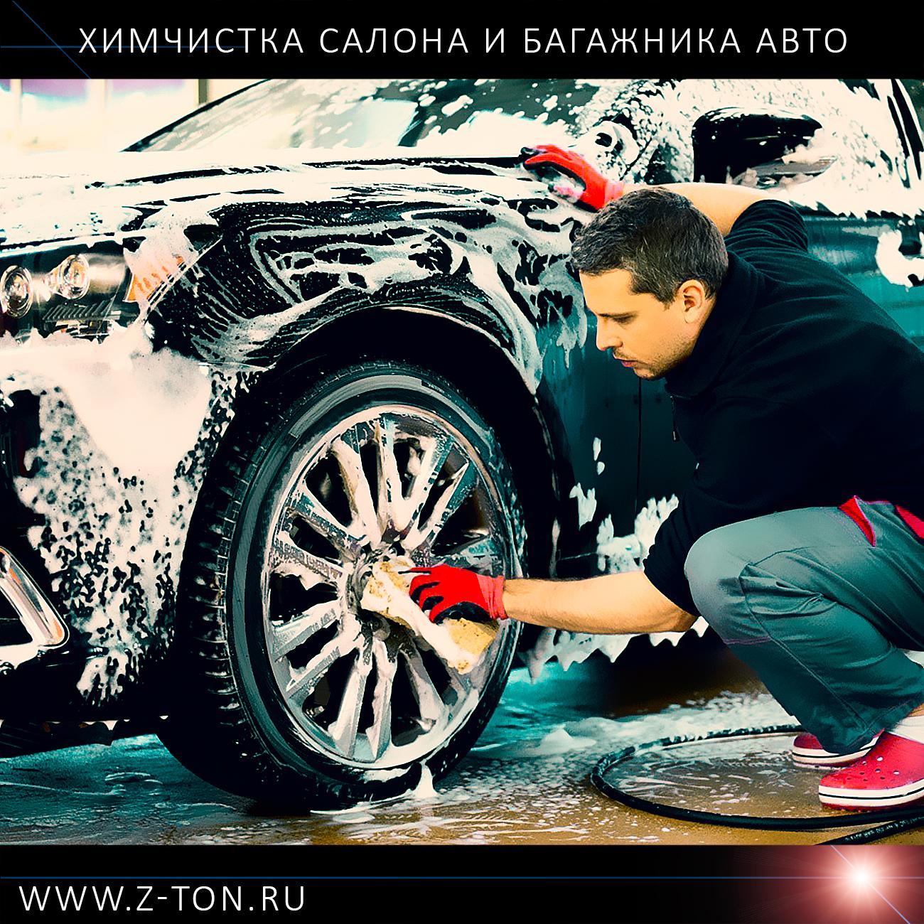 Профессиональная химчистка автомобиля в Зеленограде