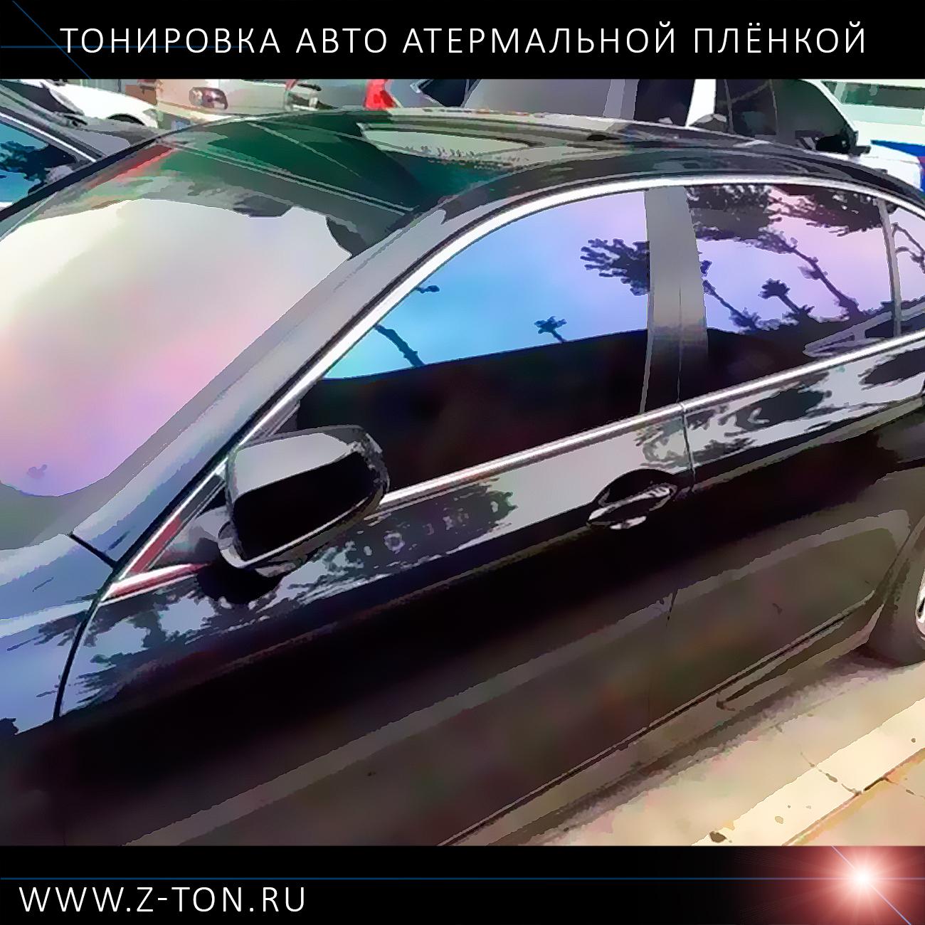 Атермальная тонировка  в Зеленограде (Андреевка, Крюково, Москва)