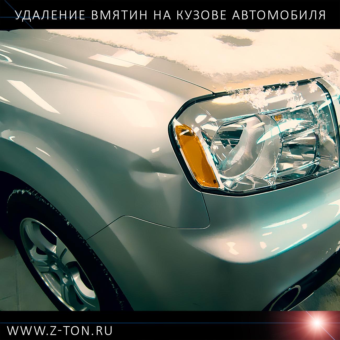 Удаление вмятин на кузове автомобиля в Зеленограде