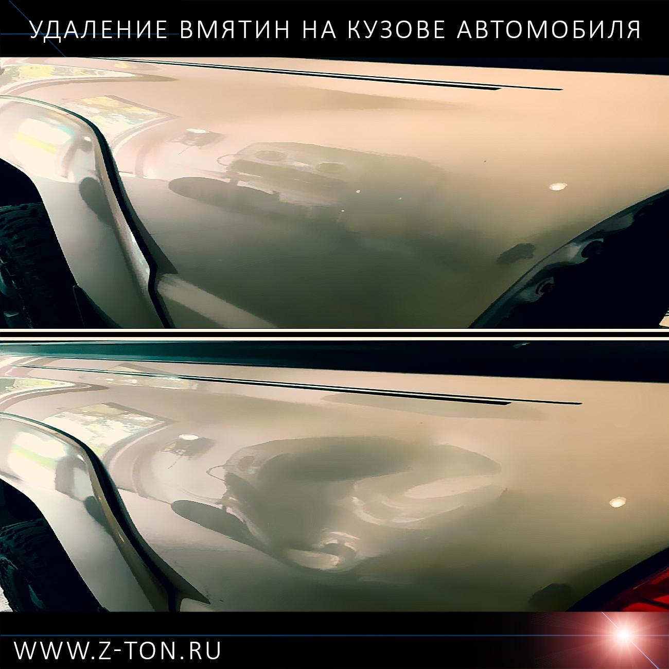 Удаление вмятин на кузове в Зеленограде (Андреевка, Крюково, Москва)