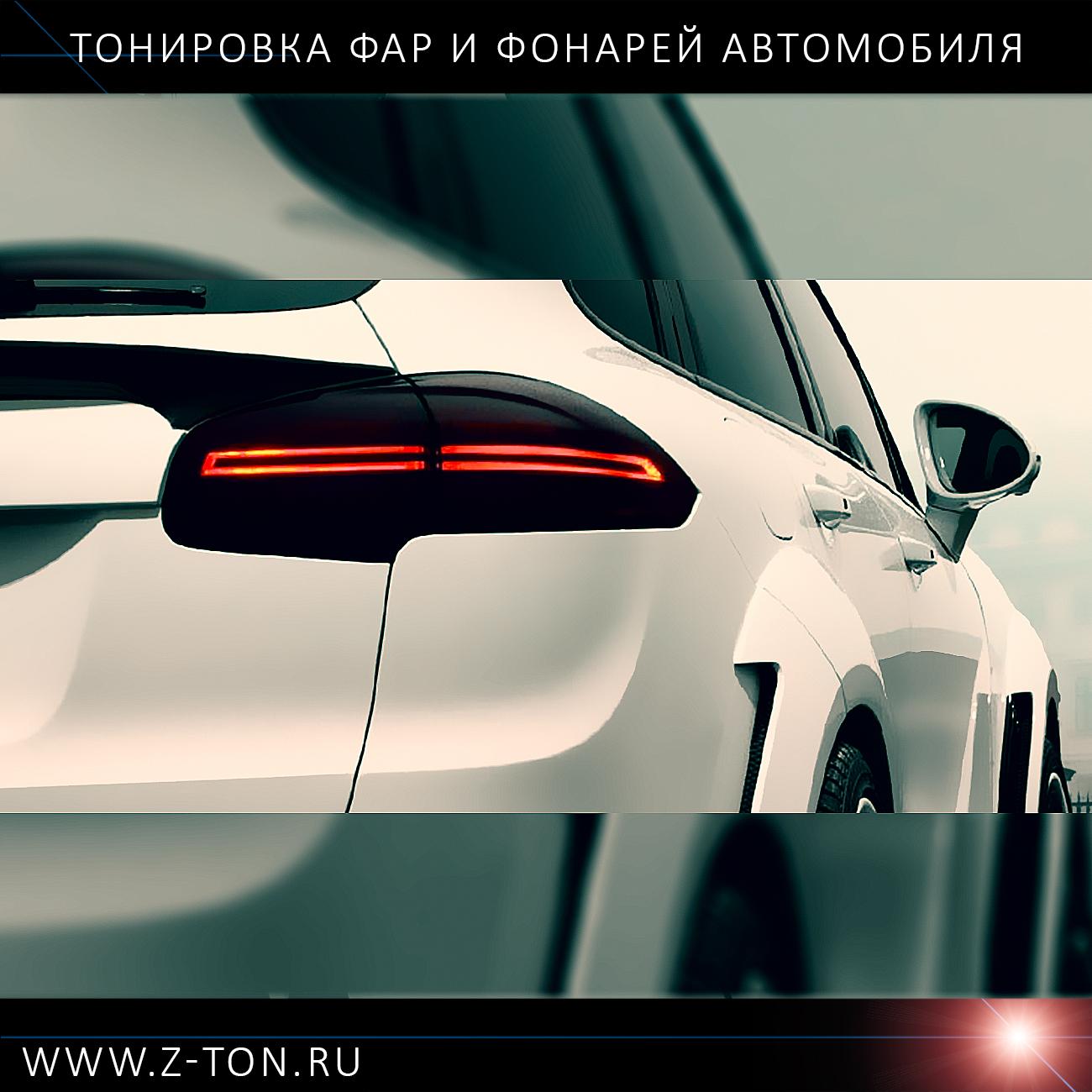 Тонировка фар и фонарей автомобиля в Зеленограде