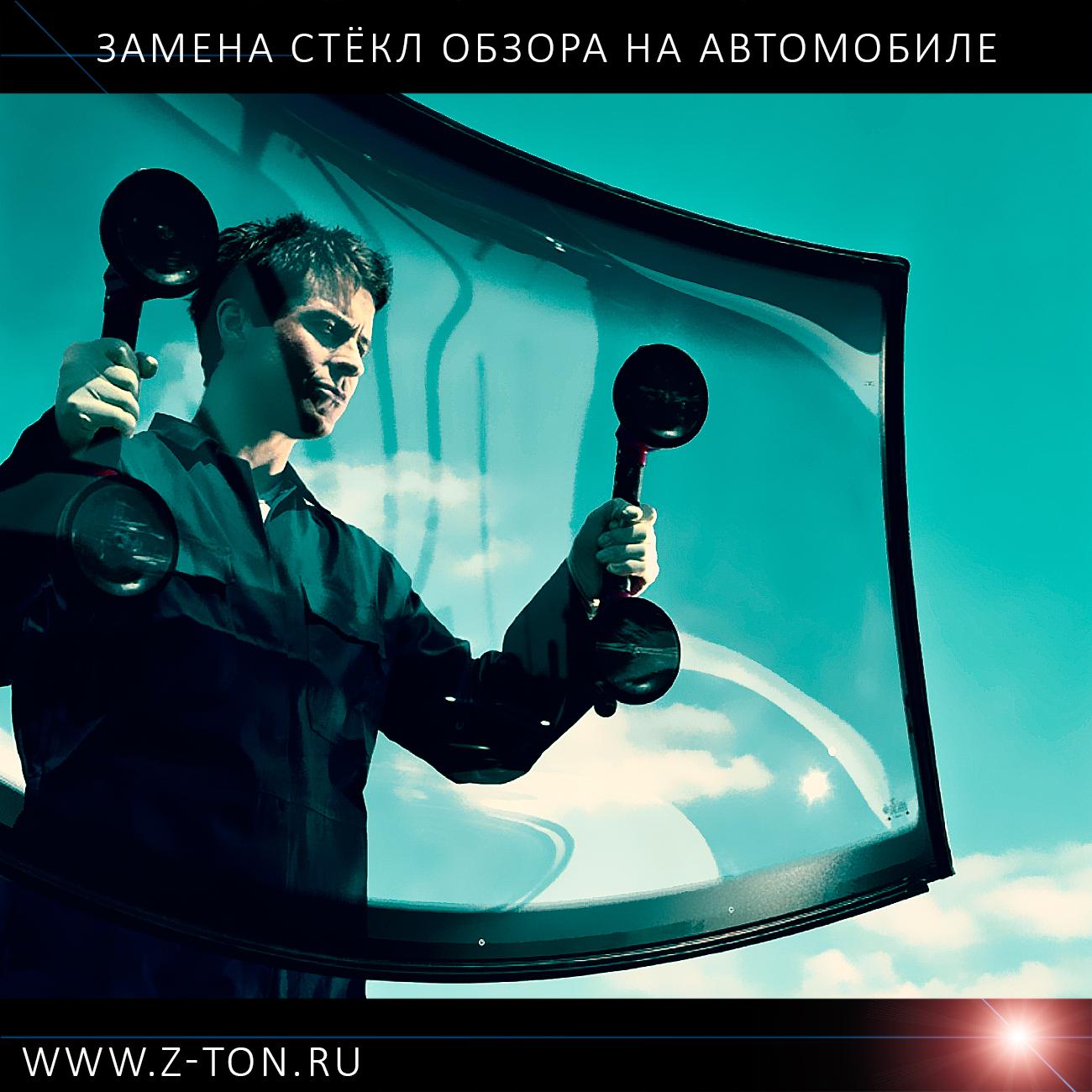 Замена лобового стекла автомобиля в Зеленограде