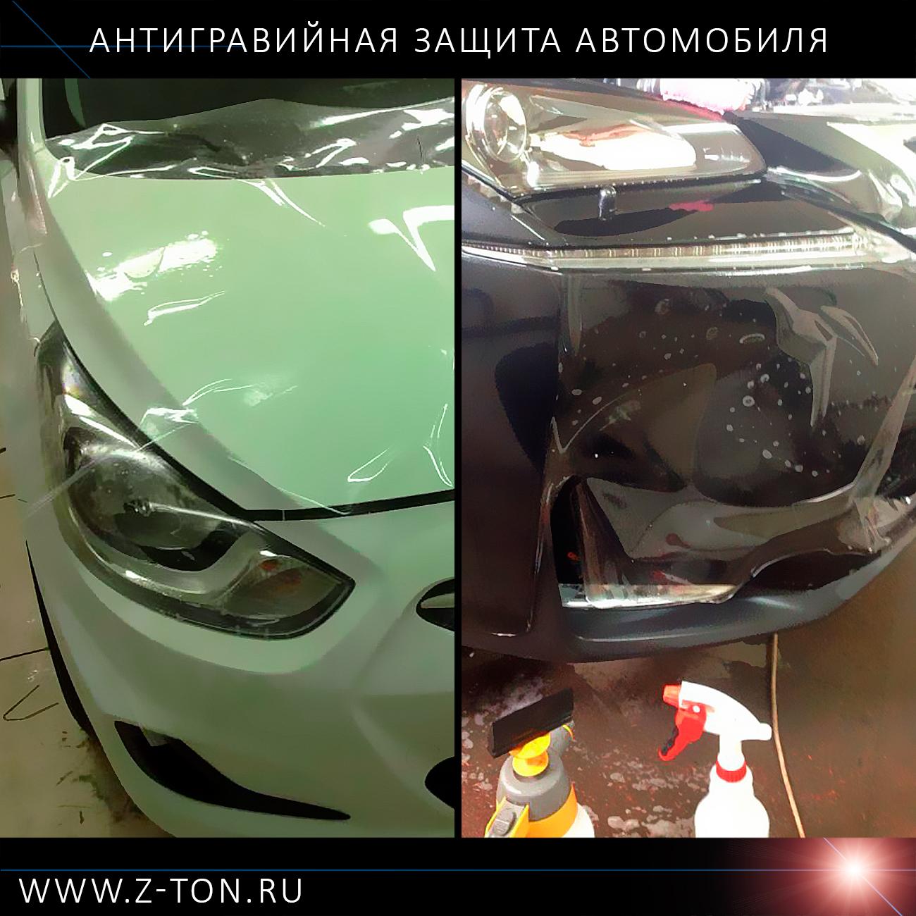 Антигравийная защита автомобиля в Зеленограде