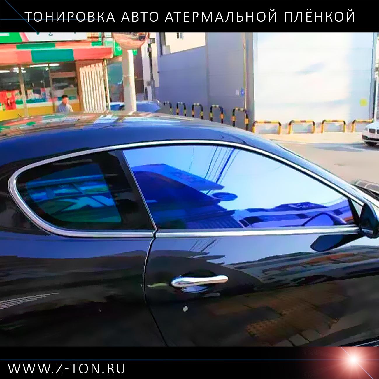 Атермальная тонировка автомобиля в Зеленограде