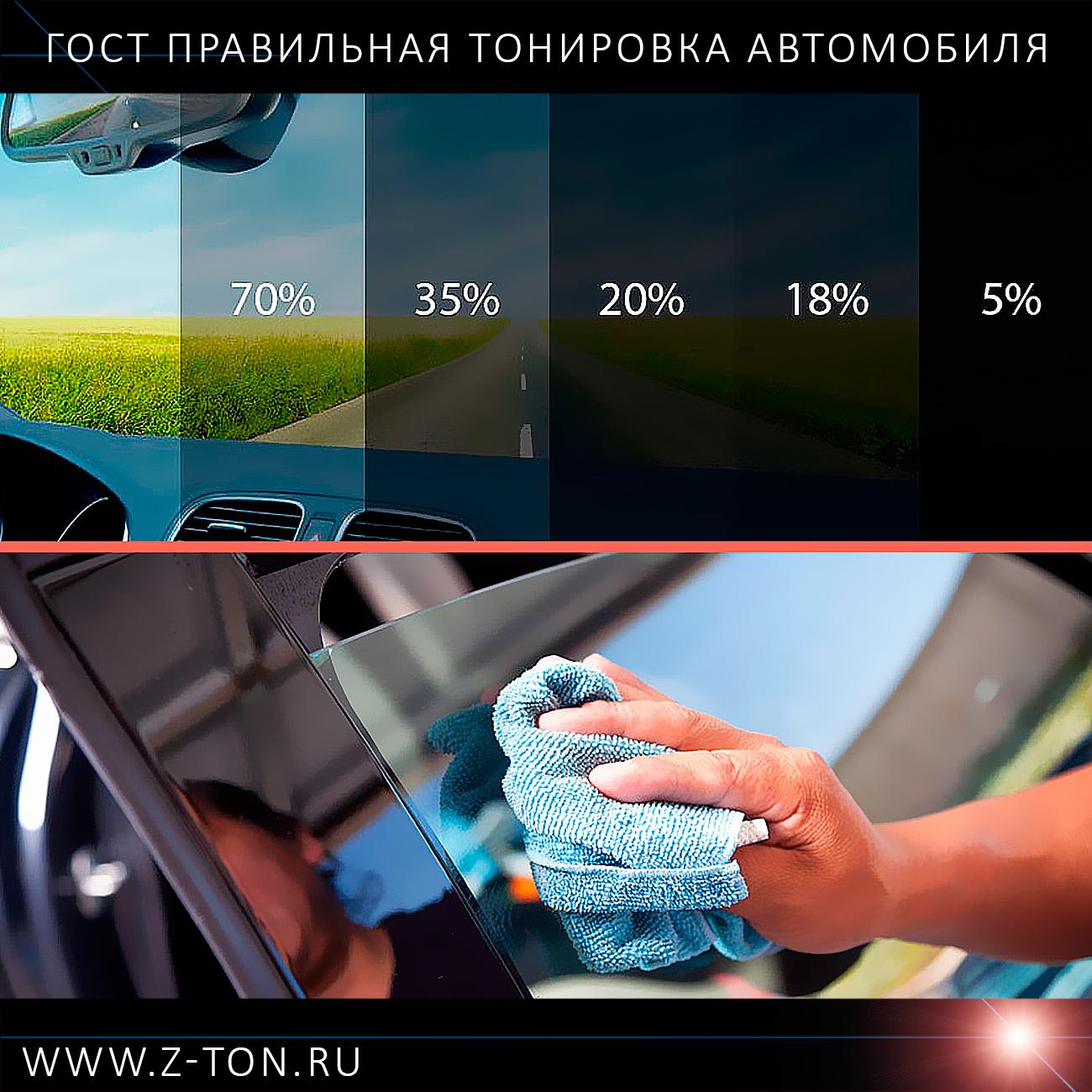 Тонировка автомобиля по ГОСТу в Зеленограде