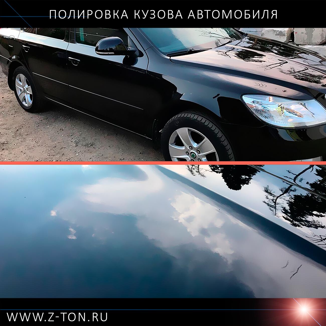 Полировка кузова автомобиля в Зеленограде