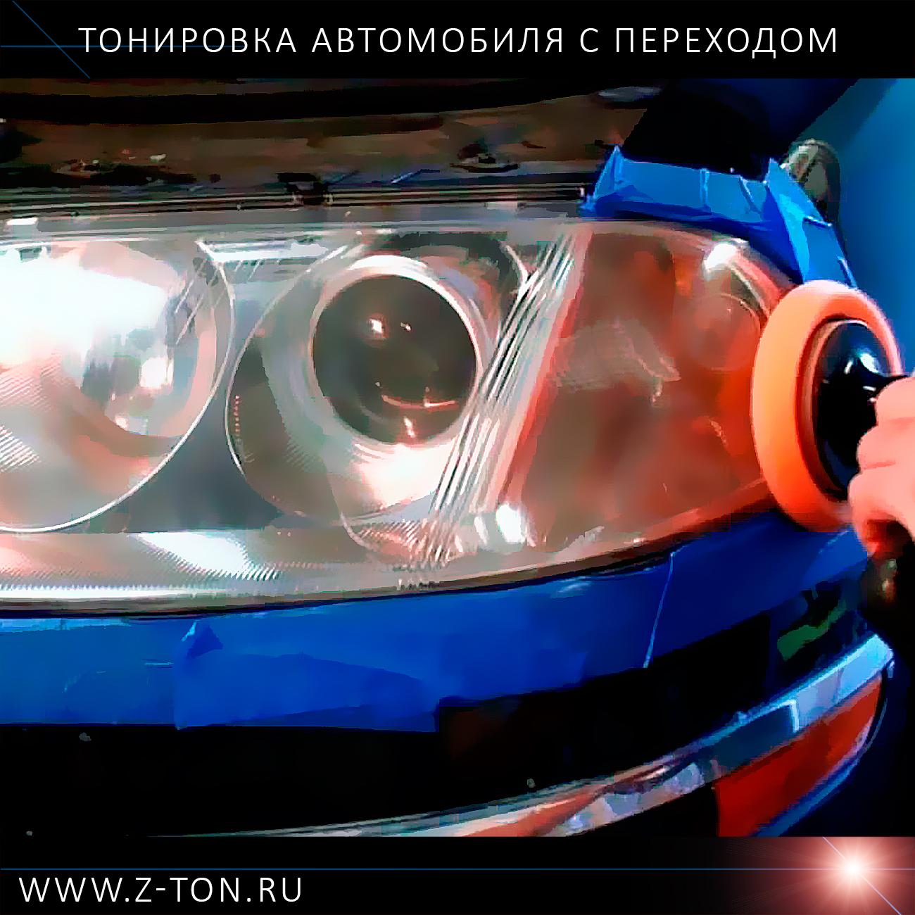Полировка фар и фонарей авто в Зеленограде