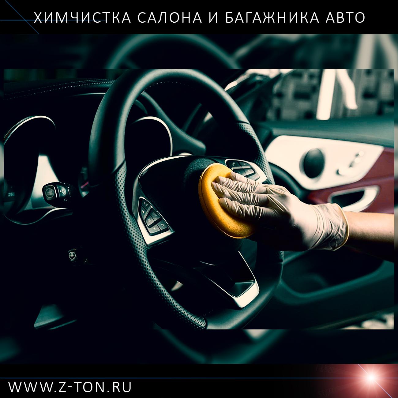 Химчистка кузова и багажника автомобиля в Зеленограде