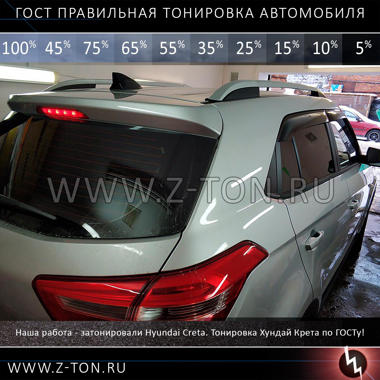 Тонировка автомобиля по ГОСТу в Зеленограде (Андреевка, Крюково, Москва)