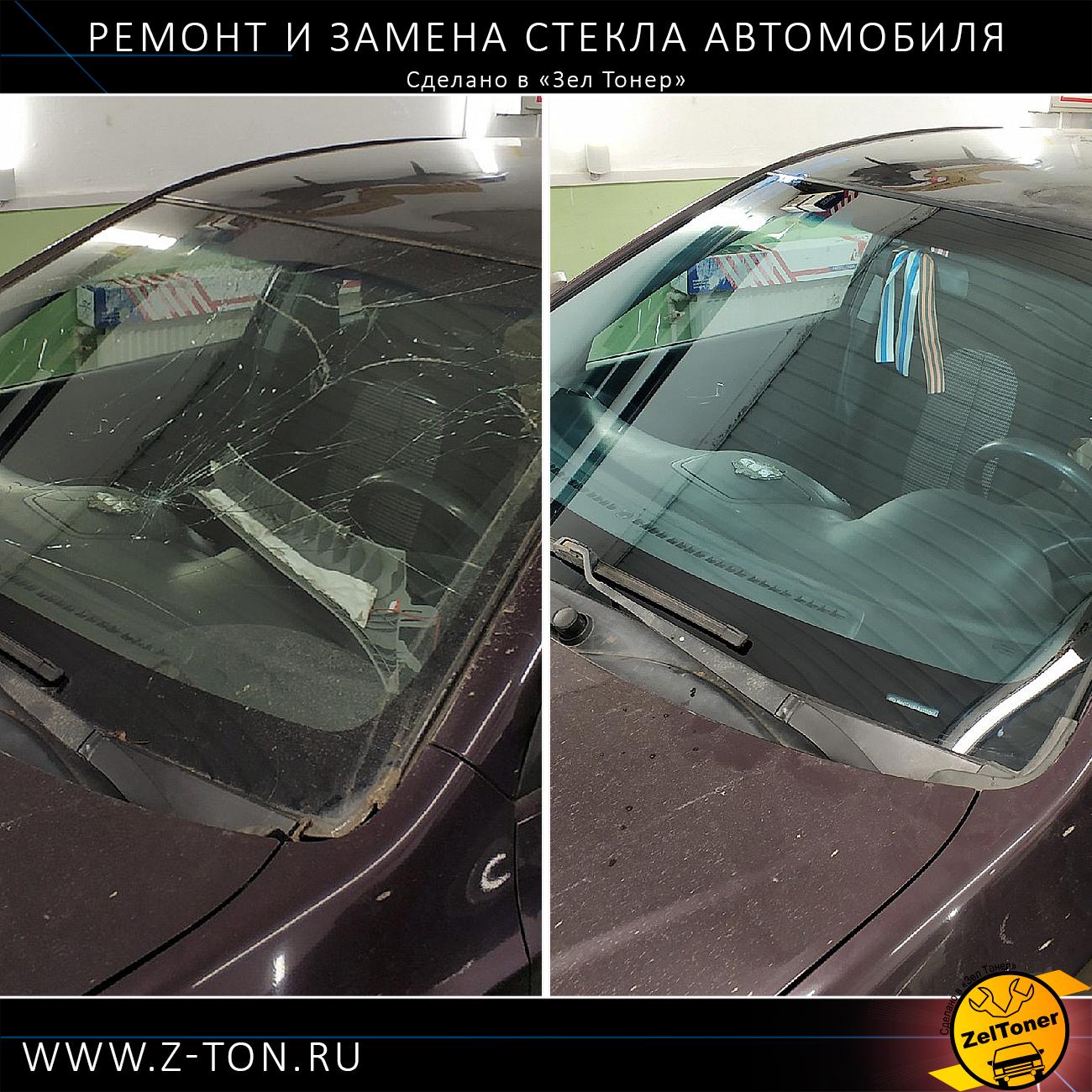 Автомобиль   Стекло трещина ремонт   Знакомая ситуация
