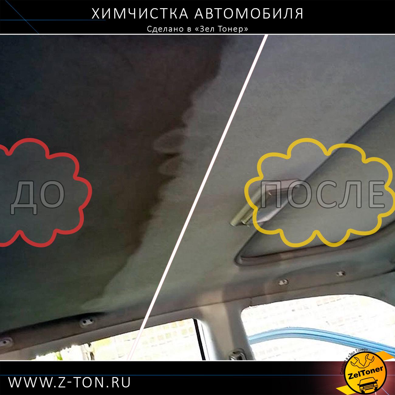 Химчистка автомобиля | Здоровый микроклимат салона