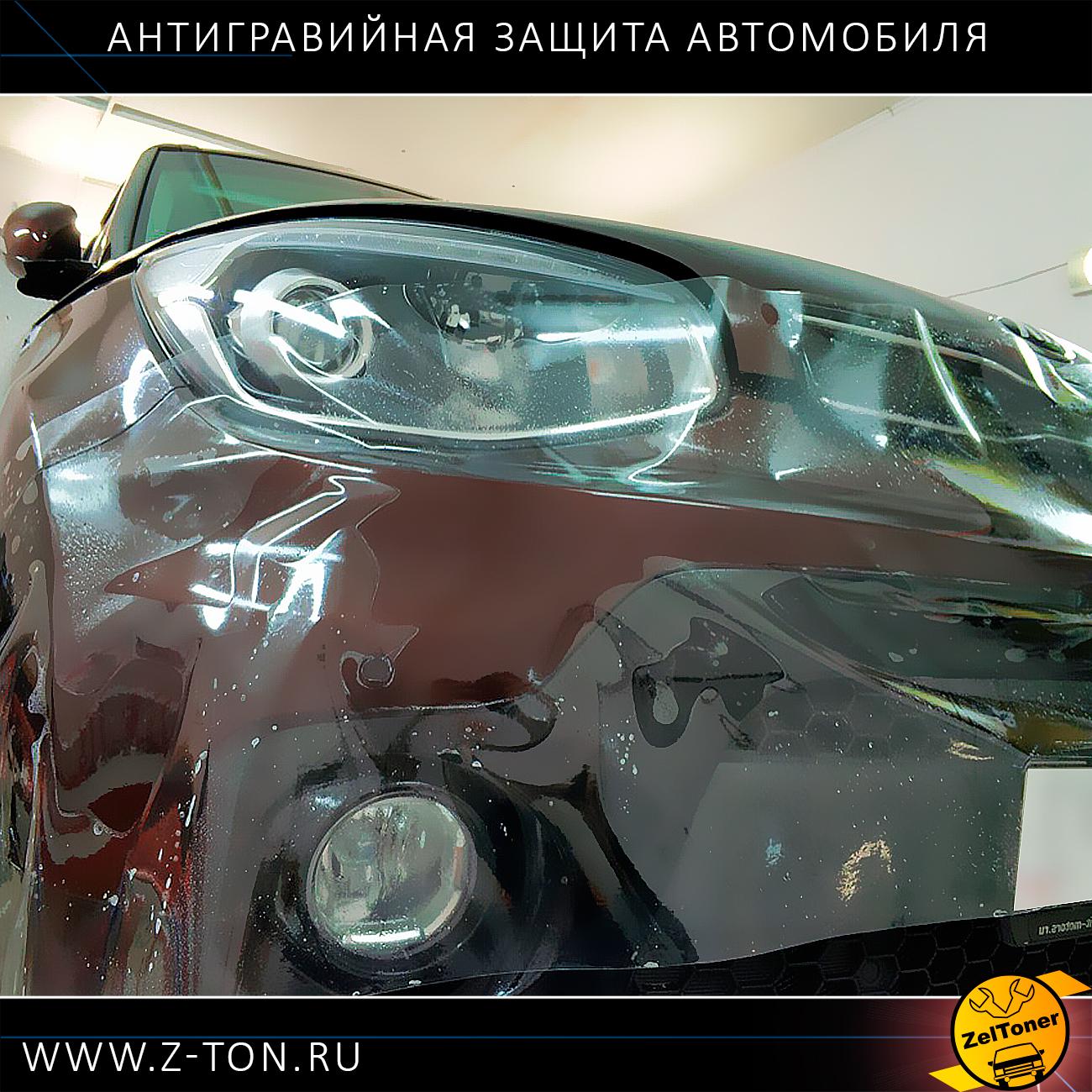 Бронирование автомобиля | Антигравийная защита | Защитная оклейка пленкой