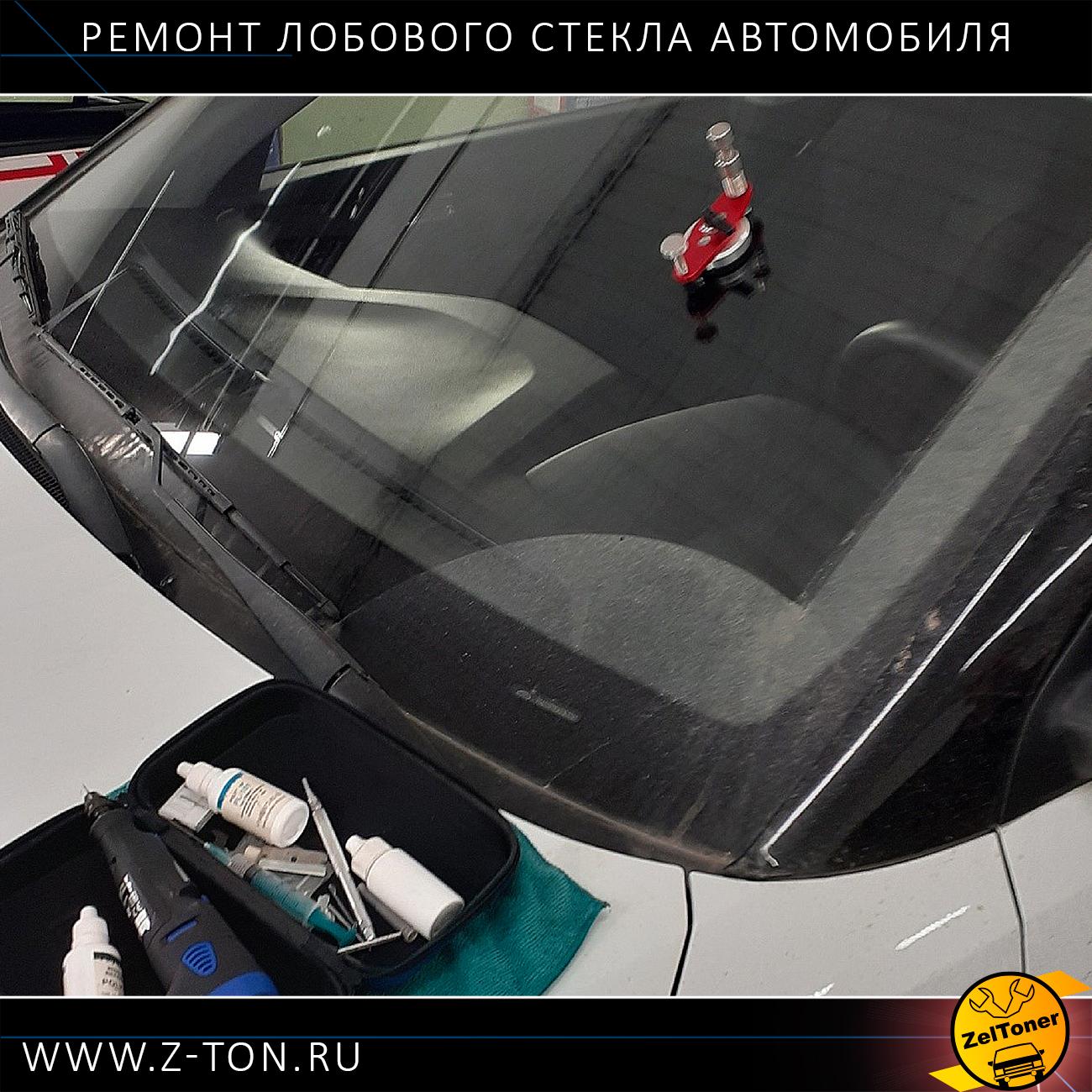 Ремонт стекол автомобиля | Ремонт сколов трещин стекла