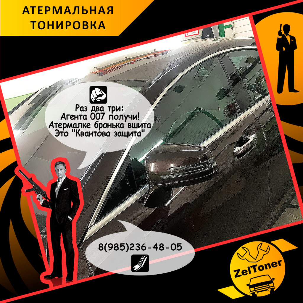 Атермальная тонировка | Раз два три - суперагента получи! | Квант защиты - атермальный агент 007