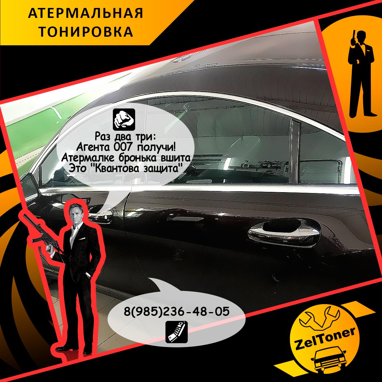 Атермальная тонировка   Изготовлена по ГОСТ   Оптимальная защита автостекла и водителя