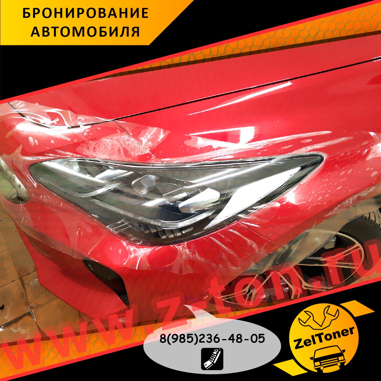 Бронирование автомобиля пленкой | Идеальный щит ТС сохранит | Антигравийная защита кузова