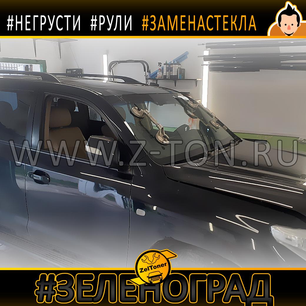 Замена лобового стекла на Тойота Ленд Крузер 200