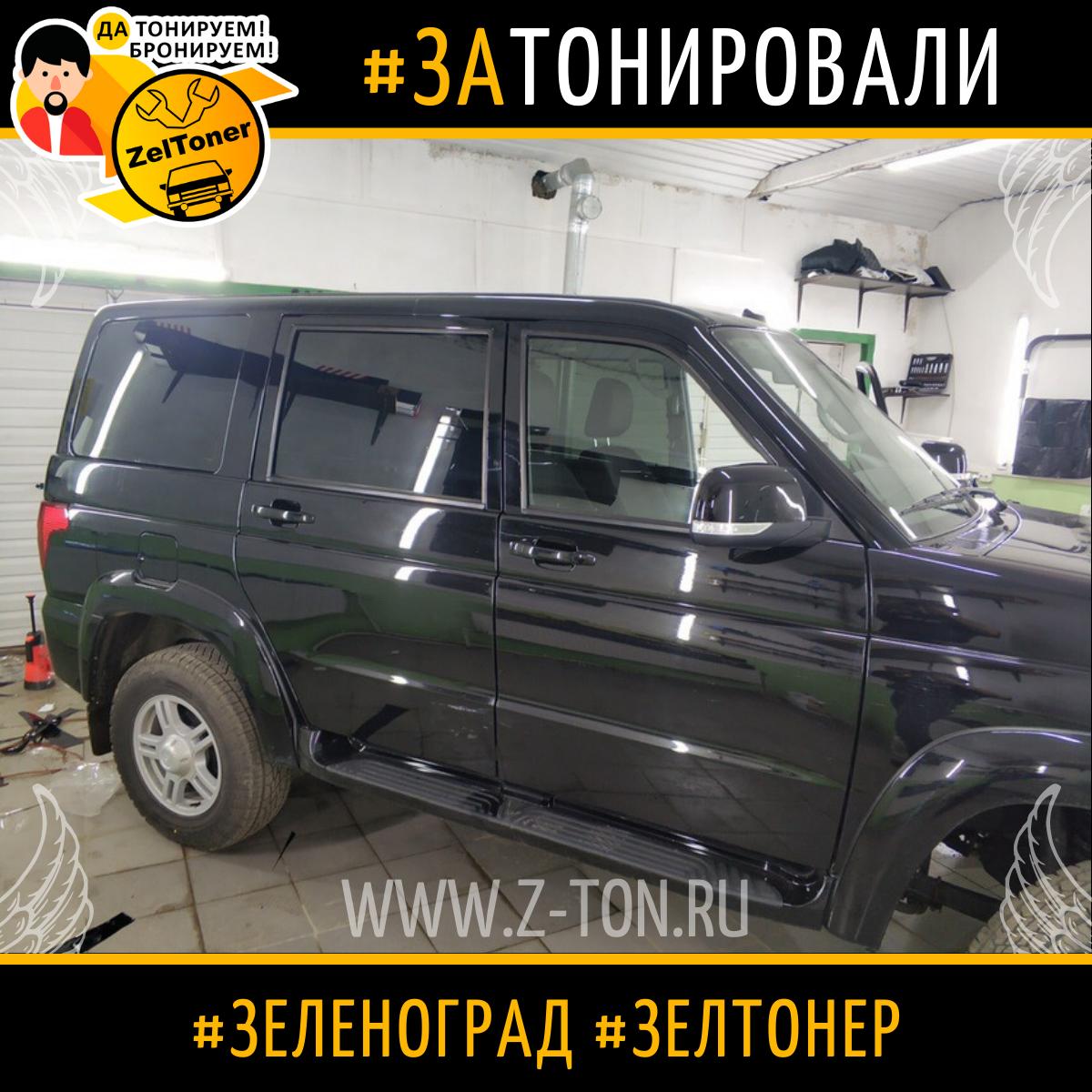 Затонировали УАЗ Патриот - 5% ✌😎