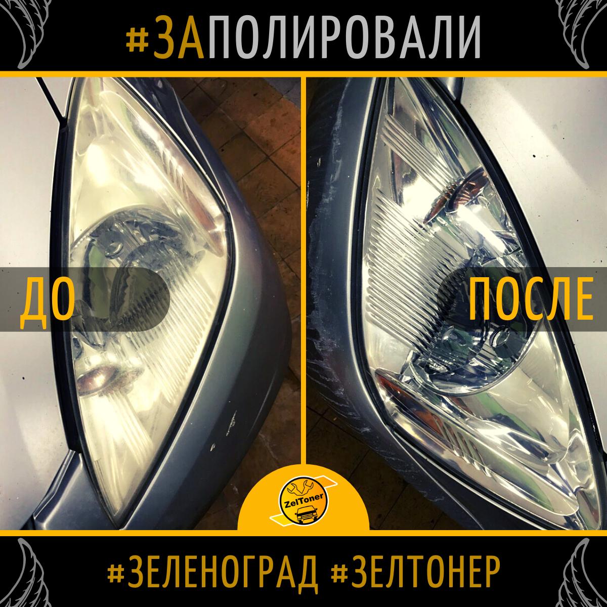 Полировка оптики на автомобиле.
