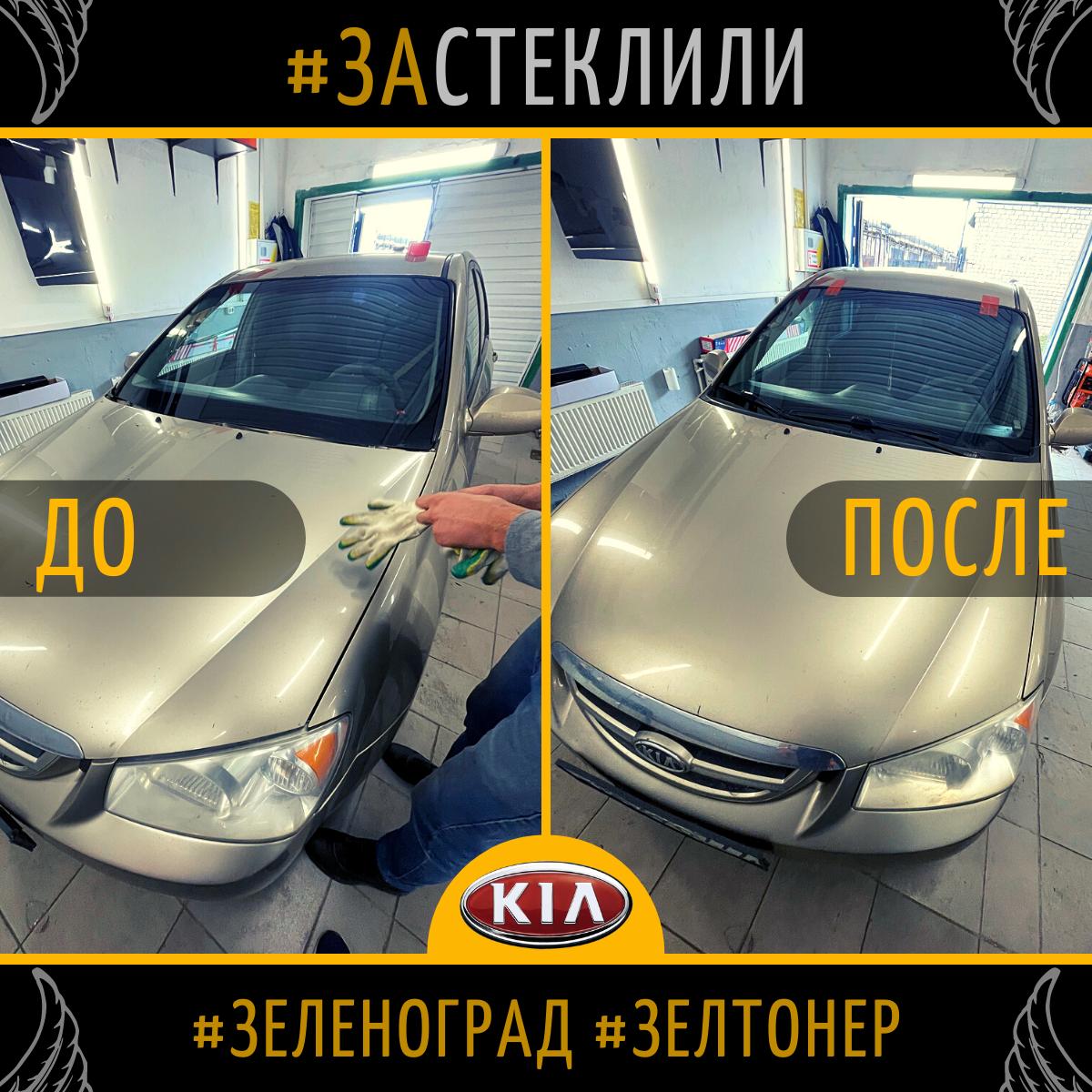 Замена автостекла КИА Рио - лобовое стекло (фото до и после) ✌😎