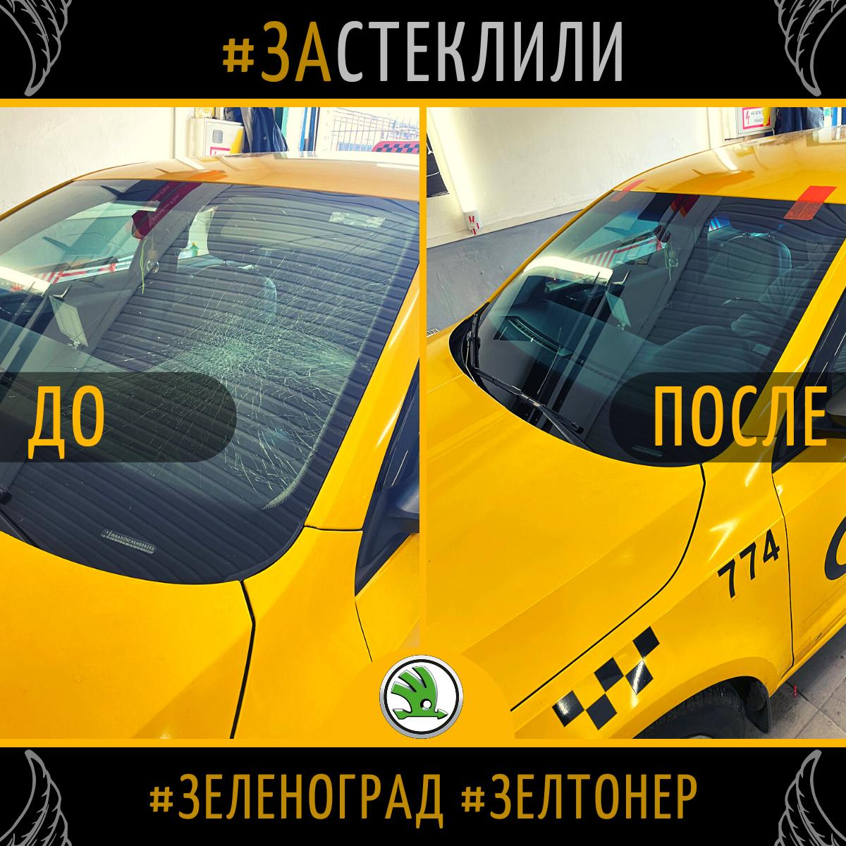 Замена автостекла Шкода - лобовое стекло (фото до и после) ✌😎